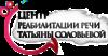 Центр реабилитации речи Татьяны Соловьёвой logo